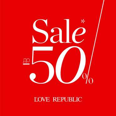 Sale до 50% в LOVE REPUBLIC