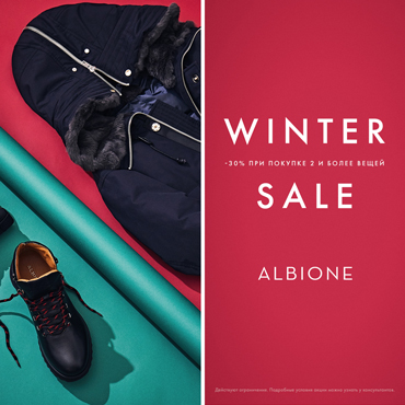 Winter Sale в ALBIONE!